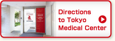 Directions to Tokyo Medical Center